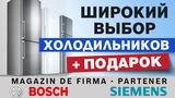 Bosch: Широкий выбор холодильников + подарки ®