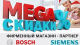 Bosch Siemens: Mega cкидки - до 50% ®