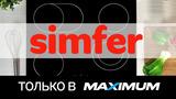 Только в Maximum: Доступная бытовая техника Simfer ®