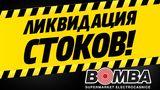 Bomba: Ликвидация стоков! Скидки до - 50% ®