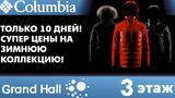Columbia: Только 10 дней суперцен ®