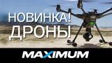 Maximum: Тебе нужен дрон и вот почему ®