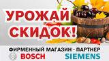 Bosch Siemens: Урожай скидок до – 40% ®