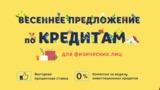 Весеннее предложение по кредитам от Moldindconbank ®