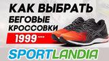 Sportlandia: кроссовки для бега – правильный выбор ®