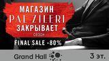 Pal Zileri: тотальная распродажа до 80% в связи с закрытием ®