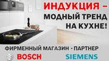 Bosch Siemens: Технологии в индукционных варочных панелях ®