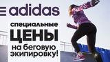 Adidas: специальные цены на беговую экипировку ®
