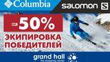 Columbia Salomon: экипировка победителей ®