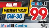 Mobil 1 Centru: Моторное масло Mobil Super 3000 XE 5W30 – 99 лей/литр ®