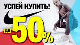 В Nike скидки до 50%: Успей, пока товары есть в наличии ®