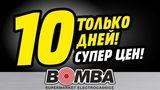 Bomba: Только 10 дней суперцен ®