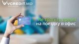 Vcredit.md: 100% онлайн-займы на банковскую карту, счёт или наличными ®