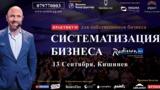 Кирилл Куницкий проведет практикум для предпринимателей ®