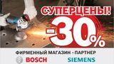 Bosch Siemens: Суперцены на профессиональные угловые шлифмашины ®