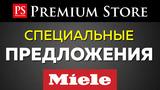 Premium Store: Стиральные и сушильные машины Miele по специальной цене ®