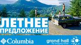 Сolumbia: Летняя спортивная экипировка ®