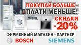 Bosch Siemens: Больше техники – больше скидка ®