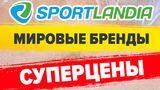 Sportlandia: новые поступления мировых брендов ®