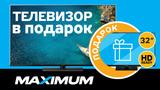 Maximum: Лучше предложений на телевизоры не найти ®