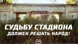 Кишиневцы подписывают петицию о судьбе Республиканского стадиона