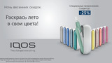 IQOS: Раскрась лето в свои цвета, воспользуйся спецпредложением ®