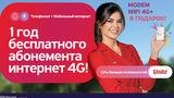 Один год абонемента Internet 4G от Unite бесплатно ®