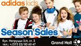 Adidas Kids: Reduceri de primăvară la cele mai performante echipamente sport ®