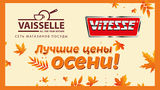 Сеть магазинов Vitesse, Schafer: наши цены к осени лучшие ®
