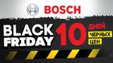 Bosch Siemens: Только 10 дней черных цен ®