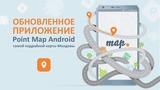 Доступна новая версия Point Map для платформы Android