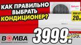 Bomba: Как выбрать кондиционер ®