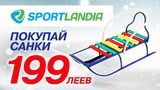 Sportlandia: распродажа санок, ледянок, снегокатов до 70% ®