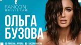 Ольга Бузова, феномен российского Инстаграма, 30-го мая в Кишиневе ®