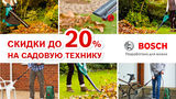 Bosch: Листопад цен на садовую технику ®