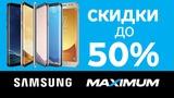 Maximum: Бери смартфон Samsung за полцены ®