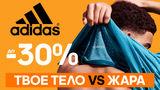 Adidas: революционные технологии для наступающей жары ®