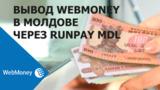Пользователи WebMoney могут быстро и удобно получить деньги в стране ®