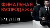 Pal Zileri: Финальная грандиозная распродажа на все коллекции ®