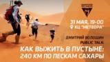 Презентация Дмитрия Волошина: Как пробежать 240 км в самой большой пустыне мира