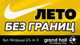 "Nike: новая коллекция ""лето без границ"" в продаже ®"