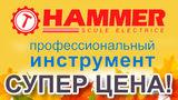 "Магазин ""Hammer"": Спешите, осенняя акция ®"