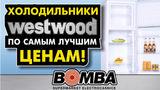 Bomba: холодильники Westwood по лучшим ценам ®