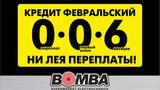 Bomba: Кредит февральский, ни лея переплаты ®