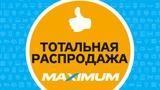 Maximum: Тотальная распродажа: ликвидация остатков ®