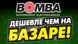Bomba: Дешевле чем на базаре ®