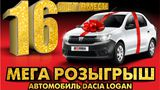 Bomba: Пасхальная распродажа и розыгрыш автомобиля ®