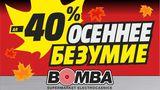 Bomba: Осеннее безумие цен, cкидки до -40% ®