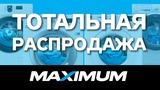 Maximum: Распродажа стиральных машин по максимуму ®