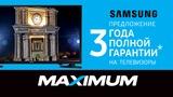 Maximum: Оцените безупречное качество телевизоров Samsung ®